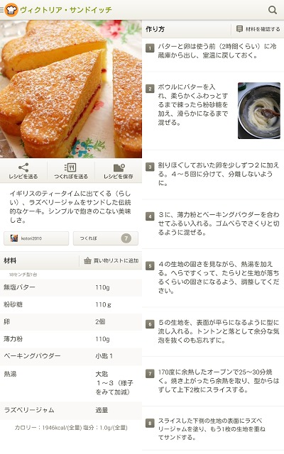 クックパッド - No.1レシピ検索アプリのスクリーンショット_4