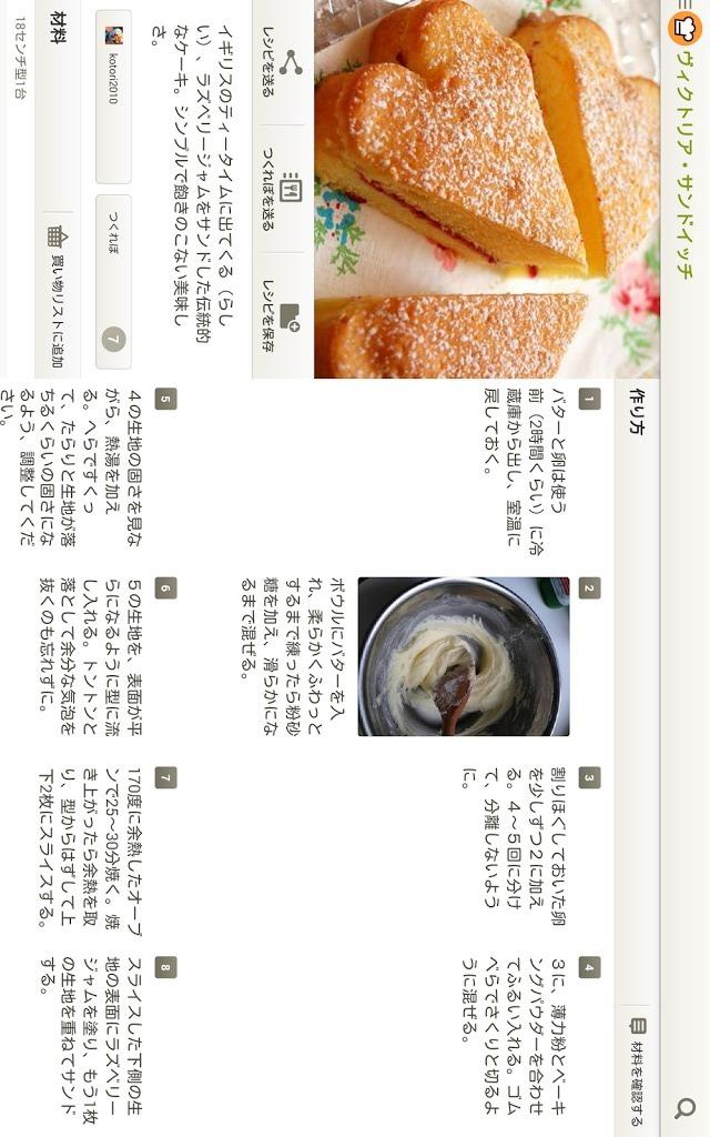 クックパッド - No.1レシピ検索アプリのスクリーンショット_5