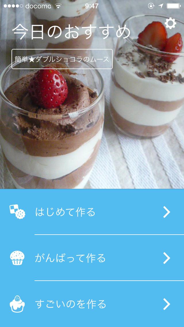 ホワイトデーパッド -手作りお菓子レシピを簡単検索のスクリーンショット_1
