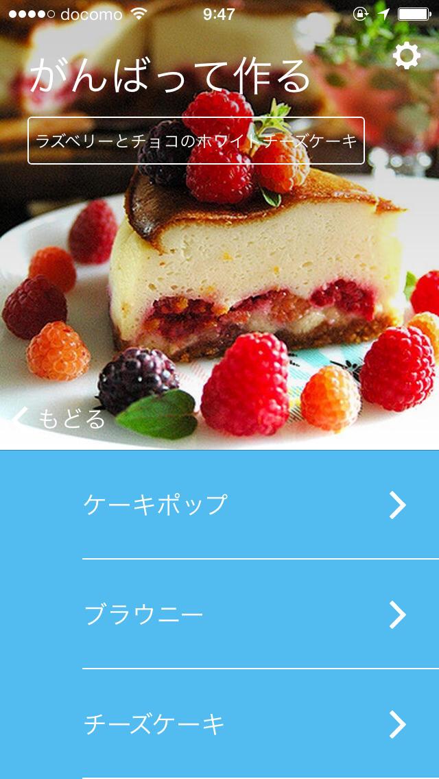 ホワイトデーパッド -手作りお菓子レシピを簡単検索のスクリーンショット_2