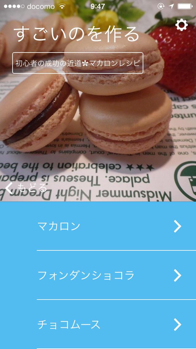 ホワイトデーパッド -手作りお菓子レシピを簡単検索のスクリーンショット_3