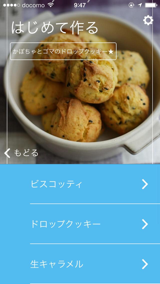 ホワイトデーパッド -手作りお菓子レシピを簡単検索のスクリーンショット_4