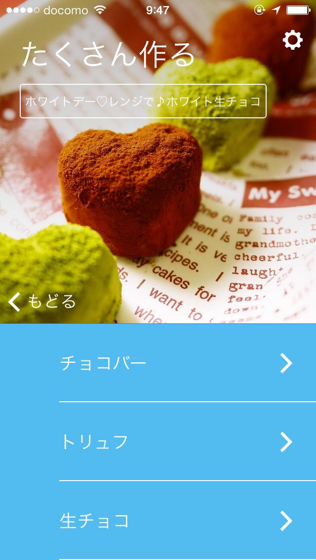 ホワイトデーパッド -手作りお菓子レシピを簡単検索のスクリーンショット_5