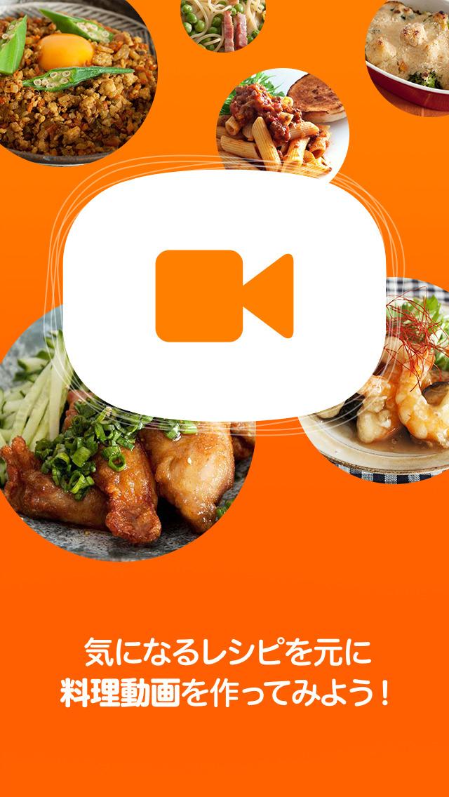 料理動画 by クックパッド - 料理動画撮影用アプリのスクリーンショット_1
