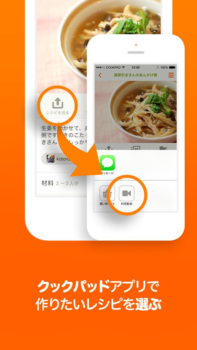料理動画 by クックパッド - 料理動画撮影用アプリのスクリーンショット_2