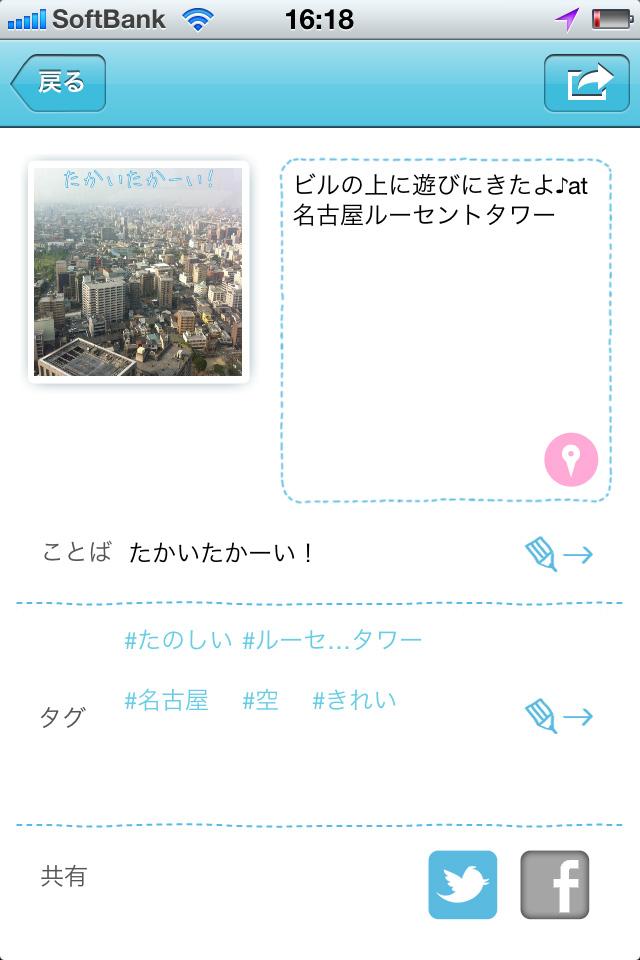写真共有コミュニティ Camelog - カメログ -のスクリーンショット_4