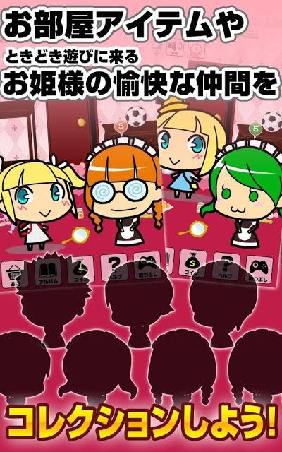 わがまま姫は思いどおりに育たない! かわいい放置育成ゲームのスクリーンショット_5