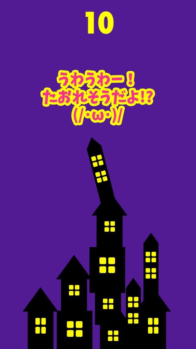 ハロウィン城つみつみのスクリーンショット_5