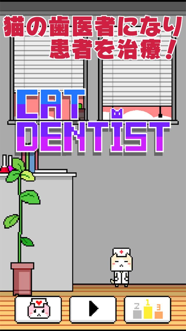 Cat Dentist !のスクリーンショット_1