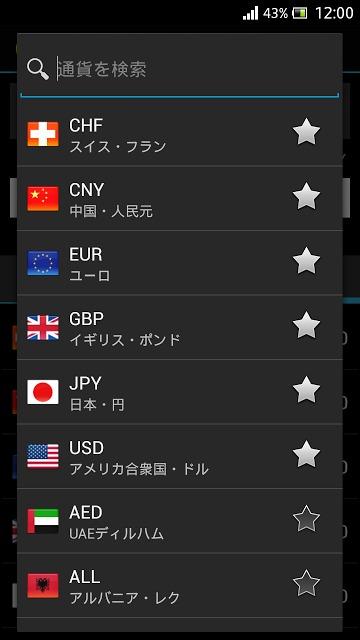 Currency FX - 為替レートのスクリーンショット_5