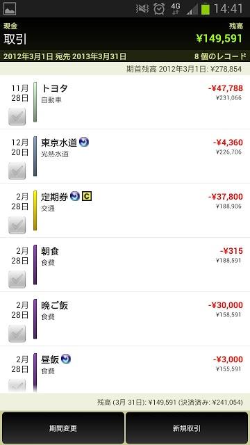 簡単な家計簿: 楽々マネー(EZ Money 日本語体験版)のスクリーンショット_3