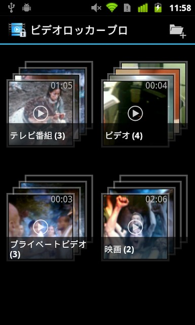 Video Lockerビデオロッカー・動画の隠し場所体験版のスクリーンショット_1