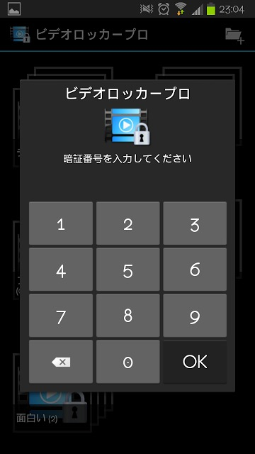 Video Lockerビデオロッカー・動画の隠し場所体験版のスクリーンショット_2