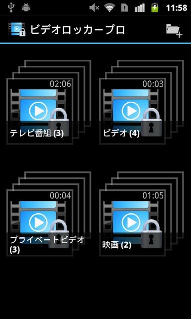 Video Lockerビデオロッカー・動画の隠し場所体験版のスクリーンショット_3
