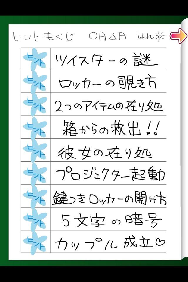 密室恋愛脱出ゲーム マイムマイム1攻略本のスクリーンショット_1
