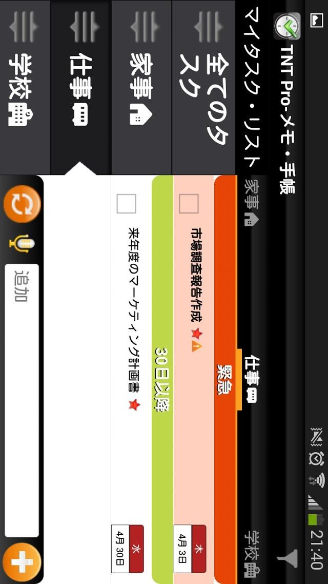 TNT Pro-メモ・手帳のスクリーンショット_1