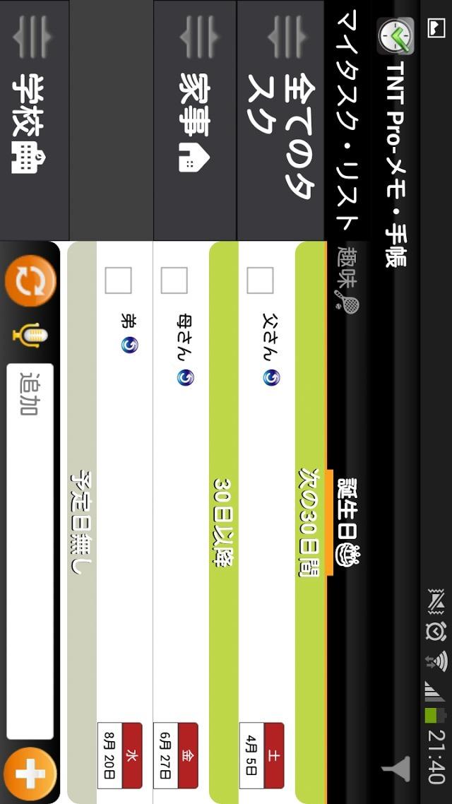 TNT Pro-メモ・手帳のスクリーンショット_2