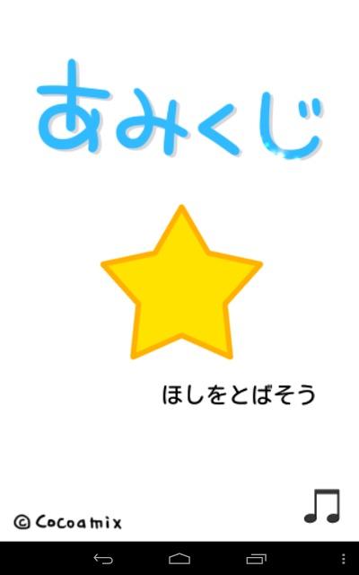 あみくじのスクリーンショット_1