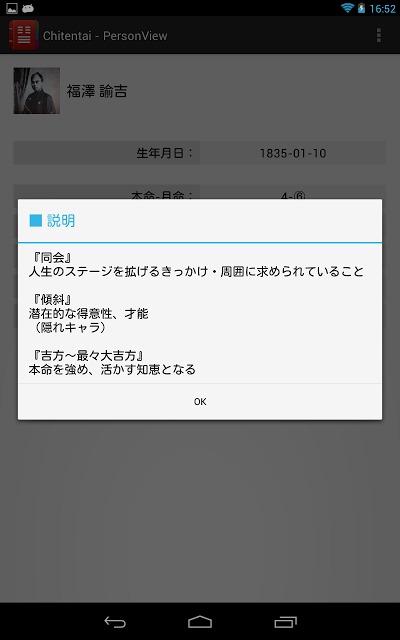 Chitentai 本命月命順アドレス帳のスクリーンショット_3