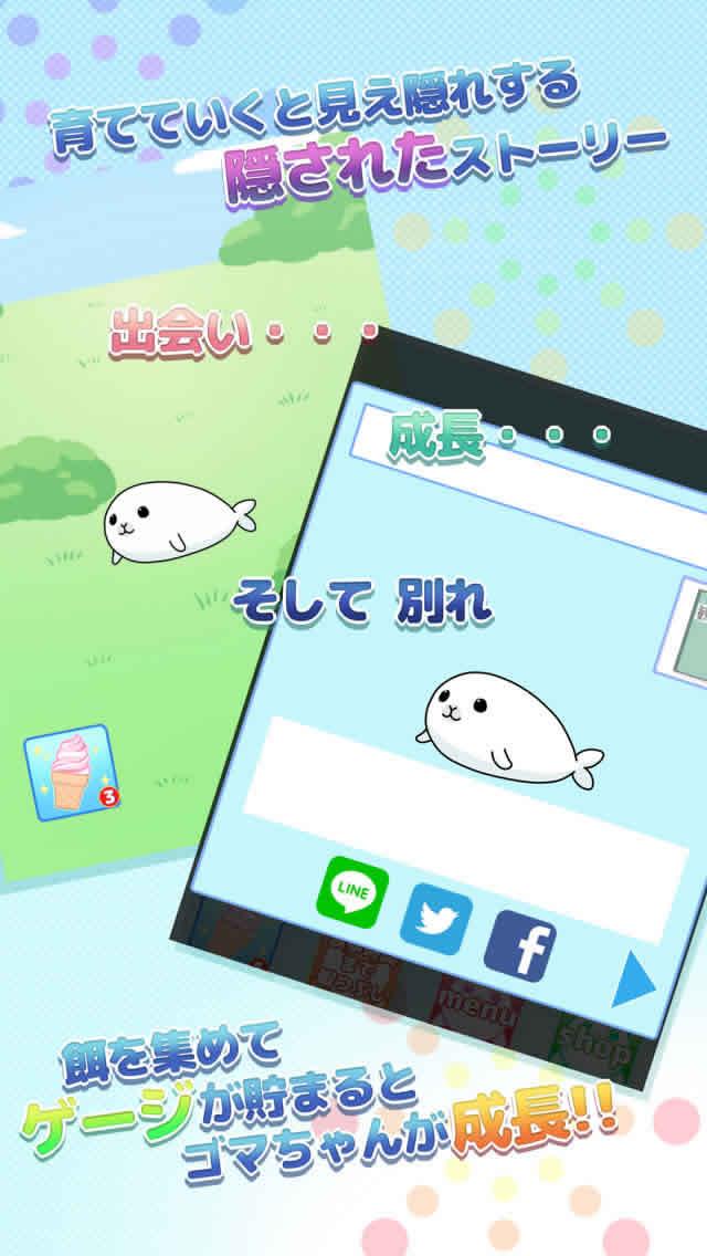 ゴマちゃんクロニクルのスクリーンショット_2