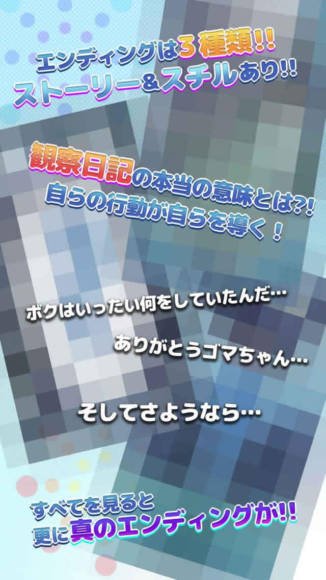 ゴマちゃんクロニクルのスクリーンショット_3
