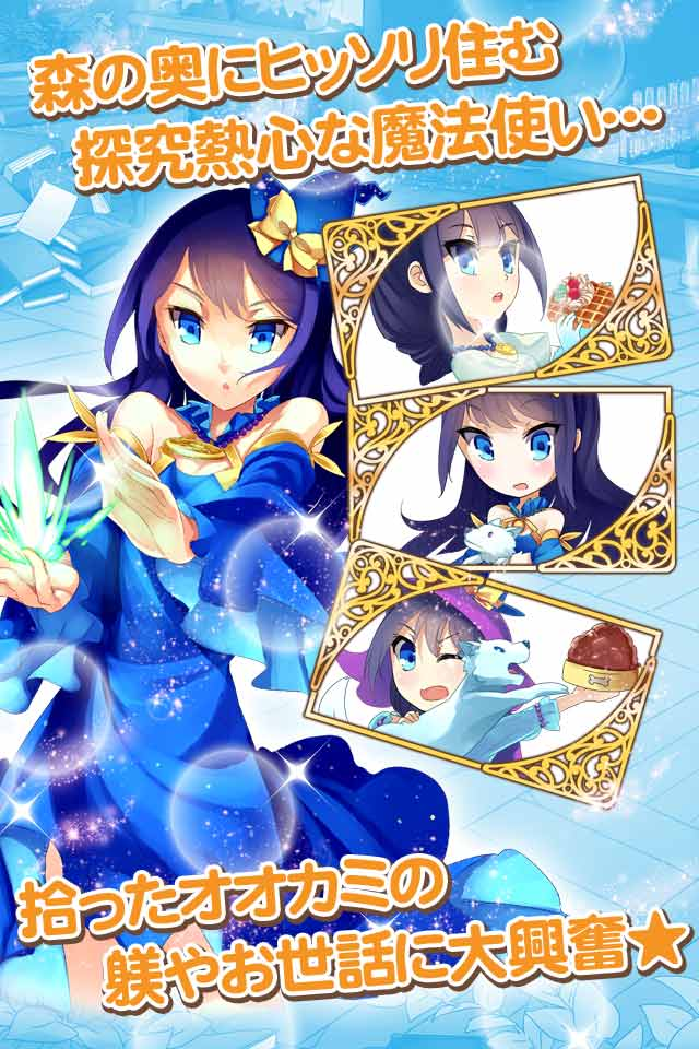 姫と魔女と魔法のケーキ-恋する女神のフォーチュンレシピ-のスクリーンショット_4