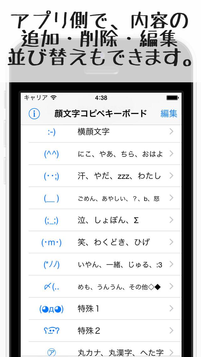顔文字コピペキーボードのスクリーンショット_2