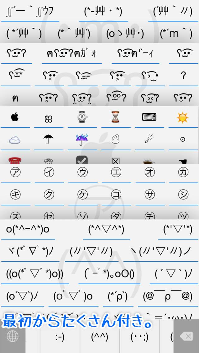 顔文字コピペキーボードのスクリーンショット_3