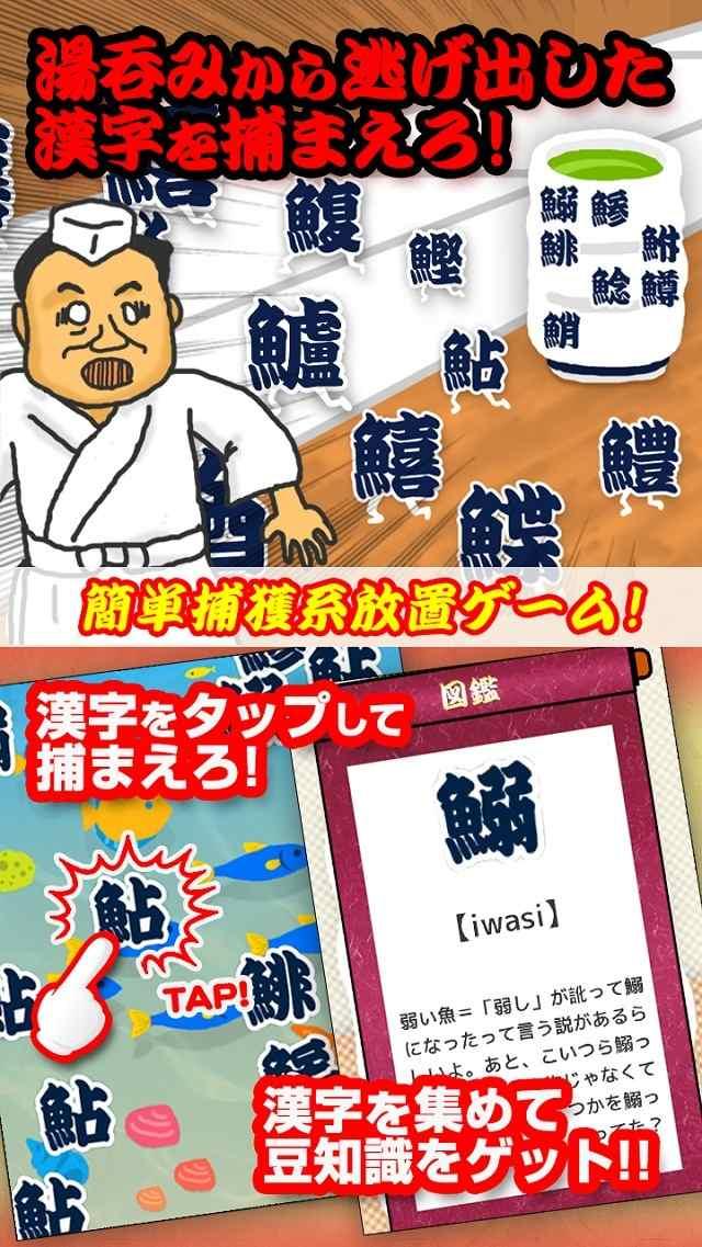 すし湯呑の乱~簡単捕獲系放置ゲーム~のスクリーンショット_1