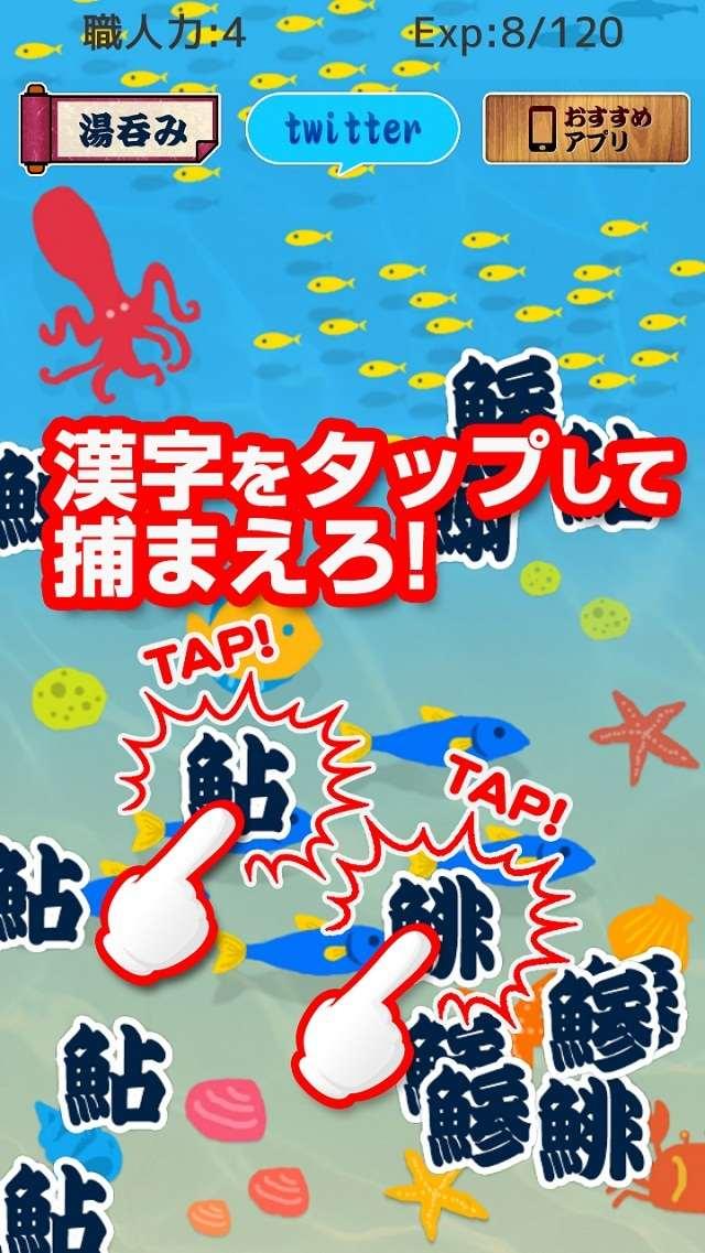 すし湯呑の乱~簡単捕獲系放置ゲーム~のスクリーンショット_2