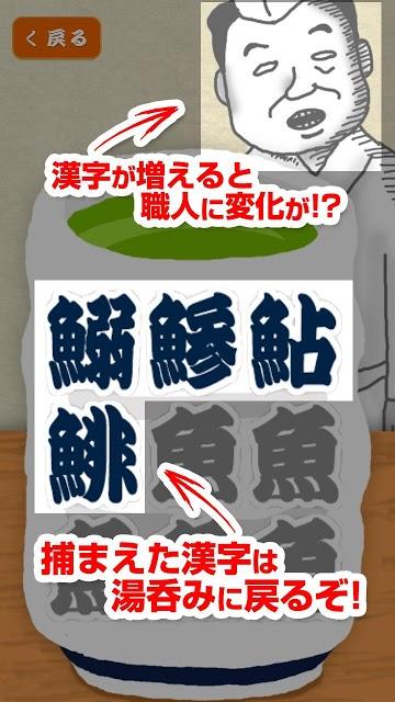 すし湯呑の乱~簡単捕獲系放置ゲーム~のスクリーンショット_4