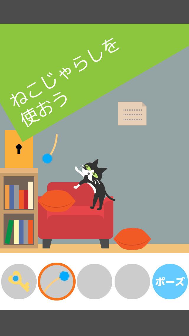 ネコ脱出のスクリーンショット_2
