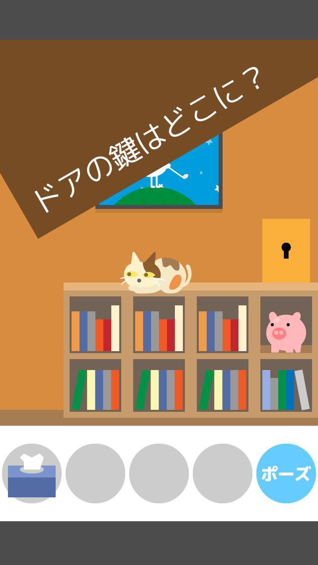 ネコ脱出のスクリーンショット_3