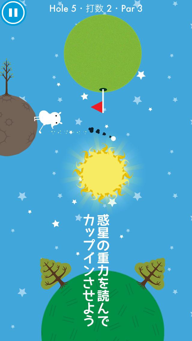 無重力パズル・星のゴルフのスクリーンショット_2