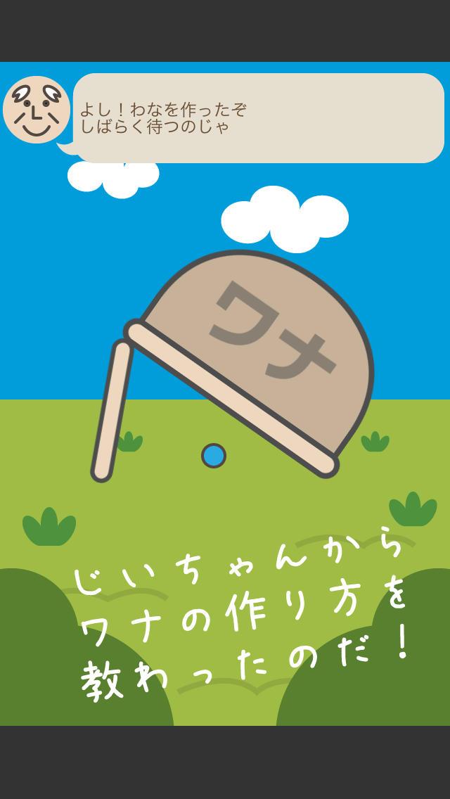 じいちゃんのワナのスクリーンショット_1