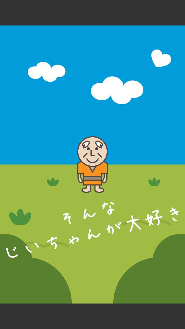 じいちゃんのワナのスクリーンショット_3