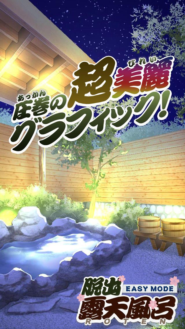 脱出ゲーム ROTEN - EASY MODE -のスクリーンショット_3