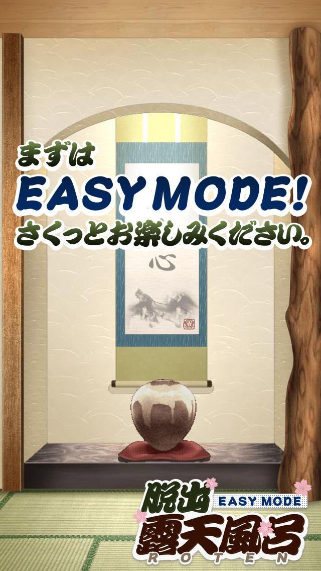 脱出ゲーム ROTEN - EASY MODE -のスクリーンショット_4