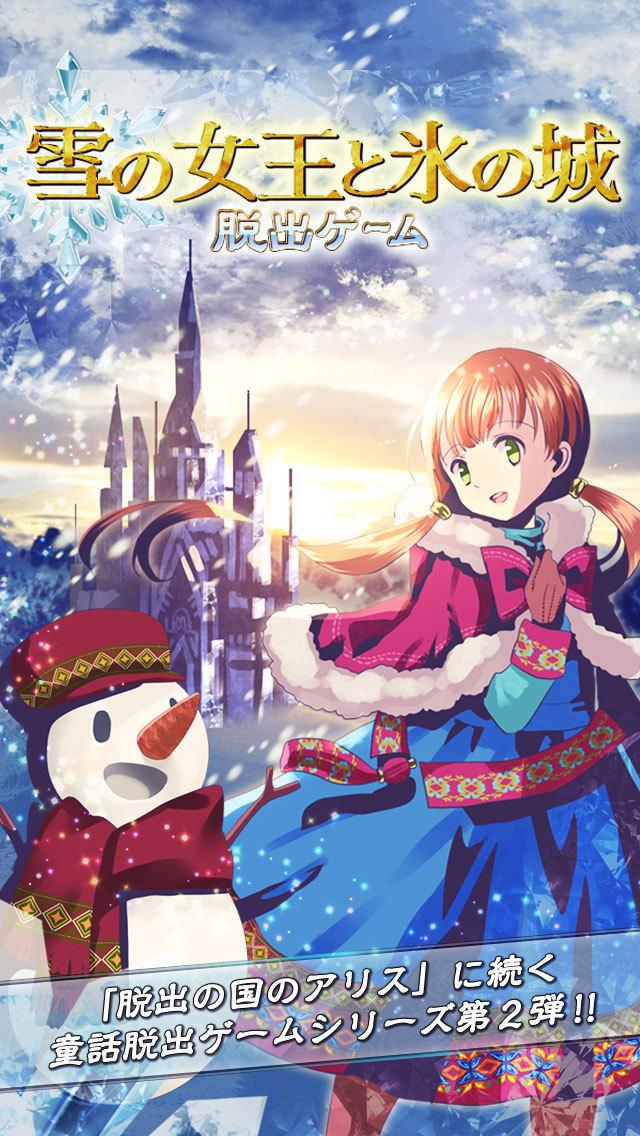脱出ゲーム 雪の女王と氷の城~童話脱出ゲーム~のスクリーンショット_1