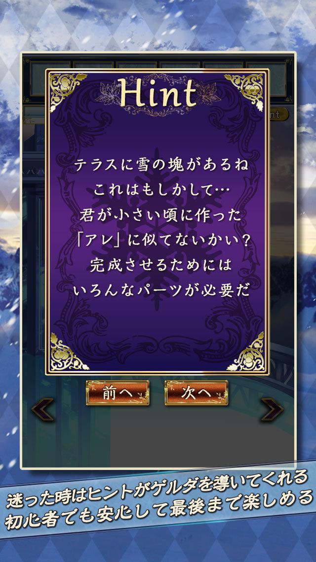 脱出ゲーム 雪の女王と氷の城~童話脱出ゲーム~のスクリーンショット_4