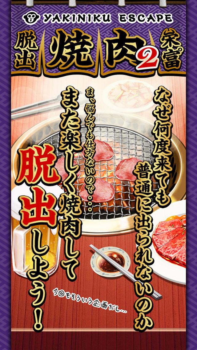 脱出ゲーム 焼肉屋2 -yakiniku escape-のスクリーンショット_1