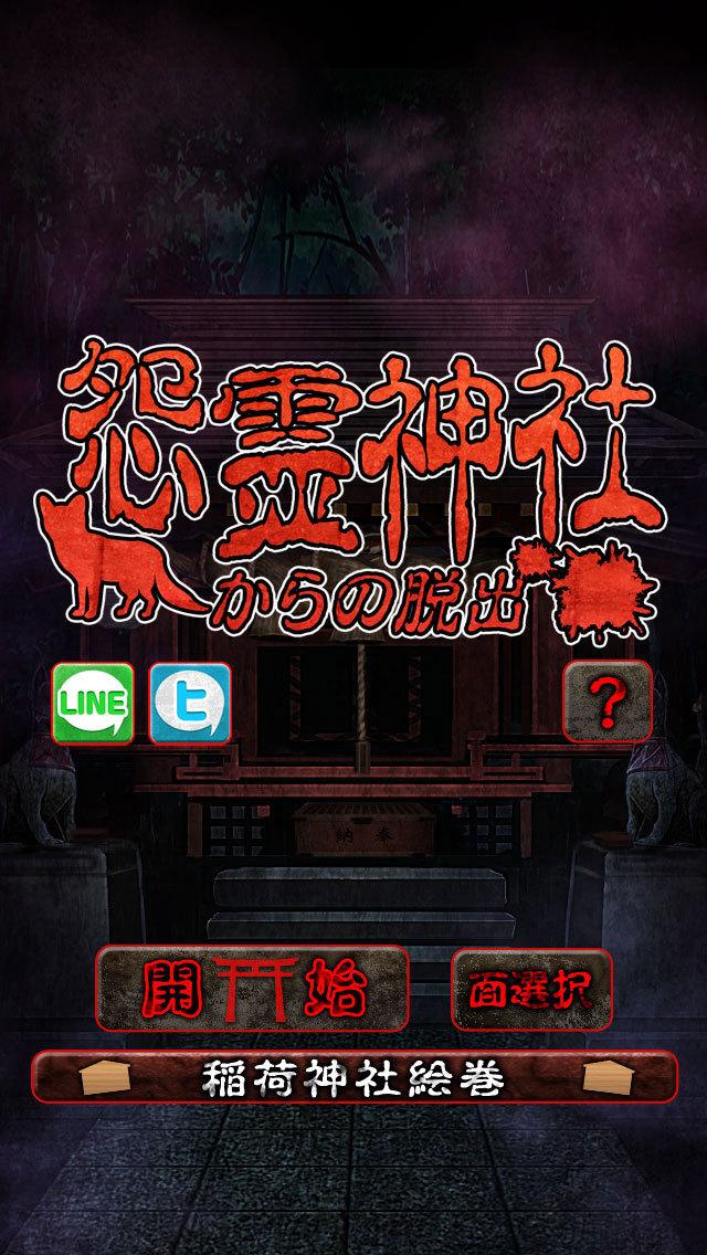 脱出ゲーム 怨霊神社からの脱出のスクリーンショット_1