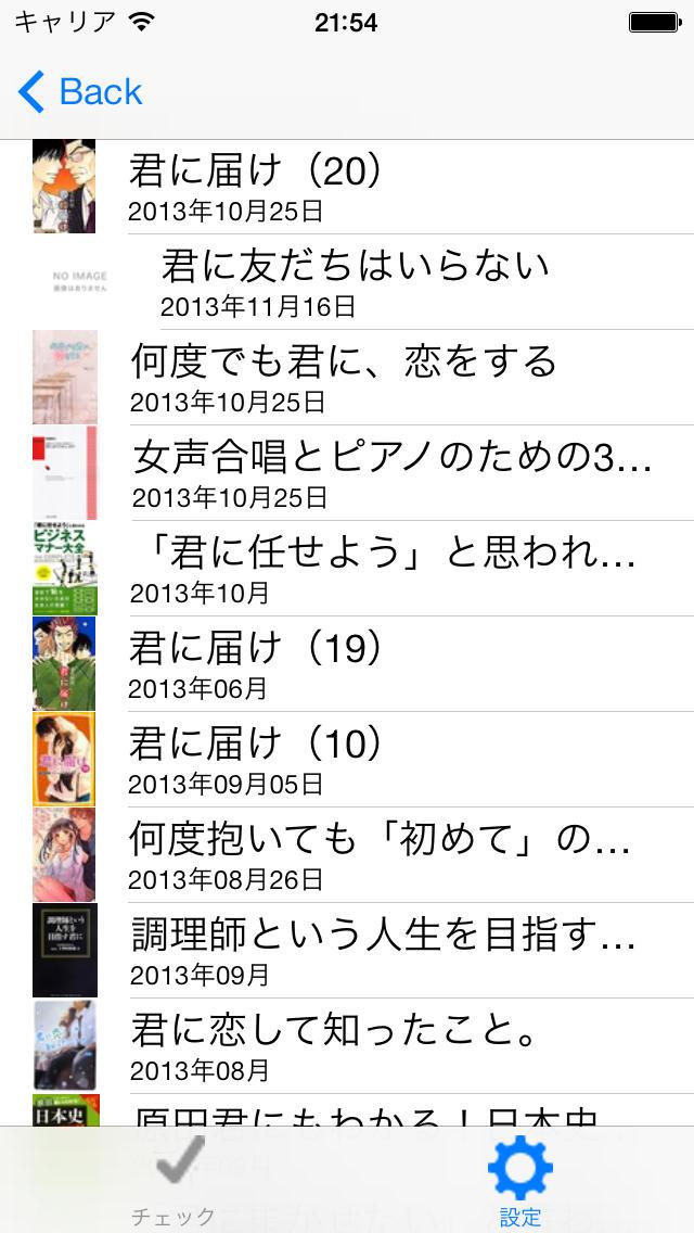 新刊Checker -本の発売日を通知-のスクリーンショット_3