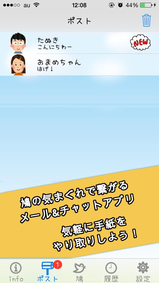 伝書鳩 -無料のチャットアプリ-のスクリーンショット_1