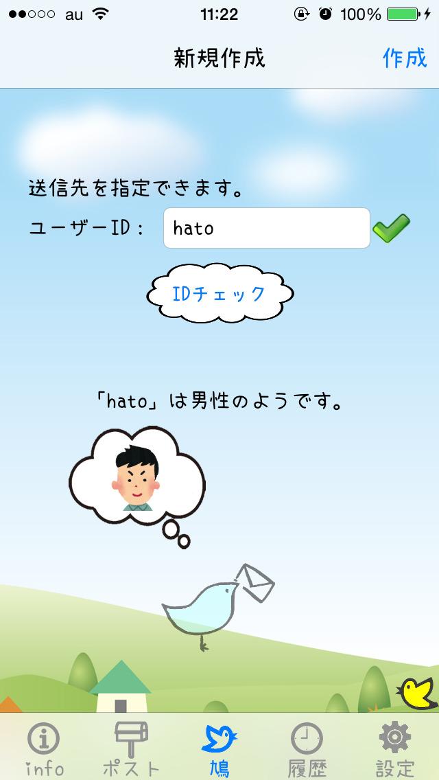 伝書鳩 -無料のチャットアプリ-のスクリーンショット_2