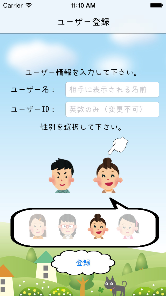伝書鳩 -無料のチャットアプリ-のスクリーンショット_3