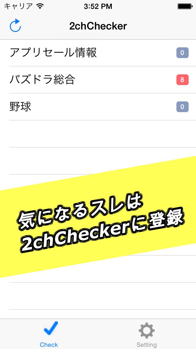 2chChecker - 2ちゃんねるの新着レスをチェックのスクリーンショット_1