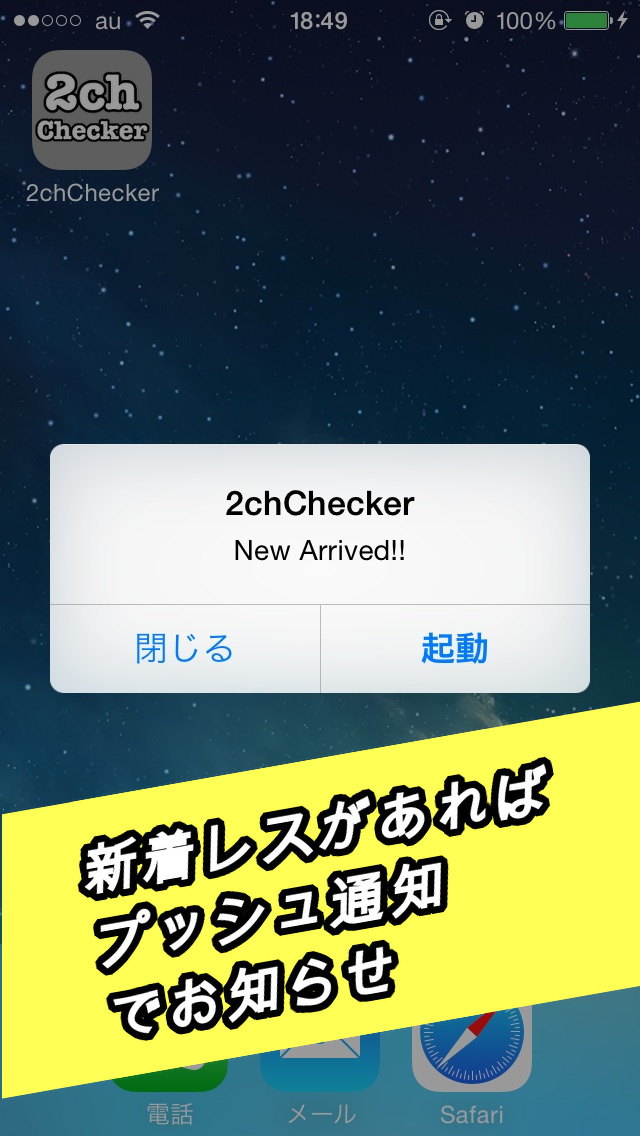 2chChecker - 2ちゃんねるの新着レスをチェックのスクリーンショット_2