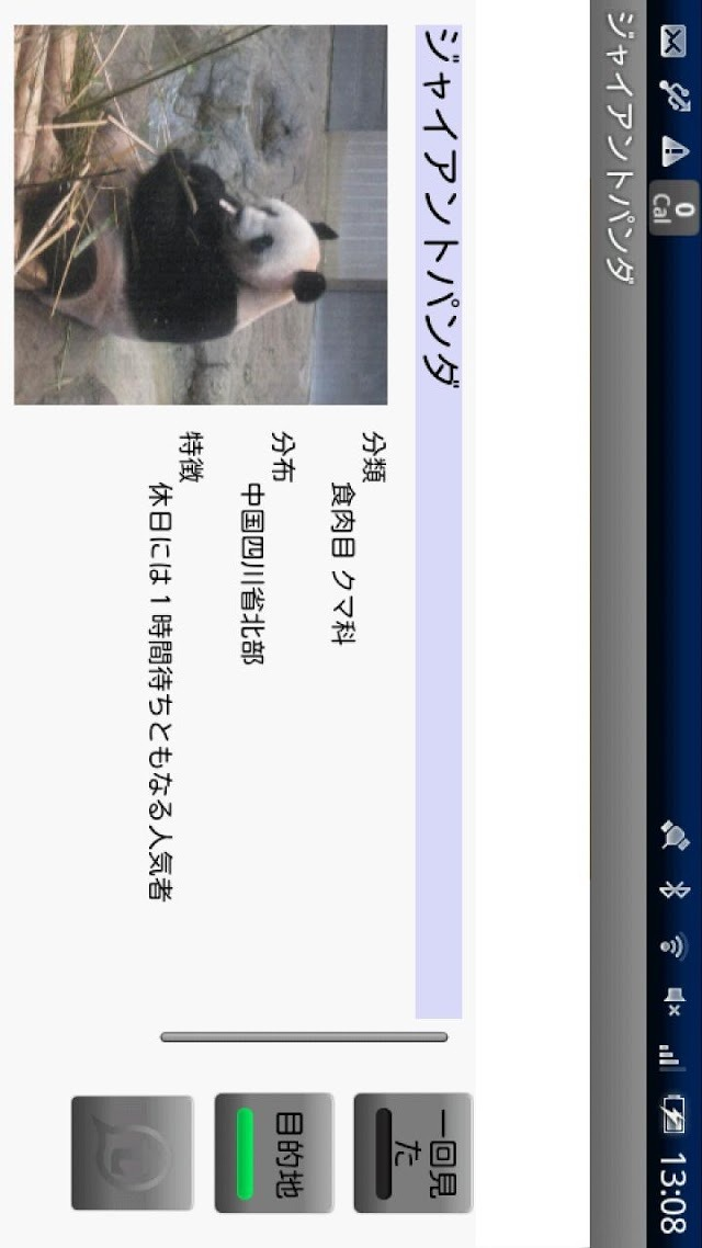 上野動物園ナビのスクリーンショット_3