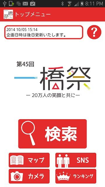 一橋祭公式アプリ2014のスクリーンショット_1